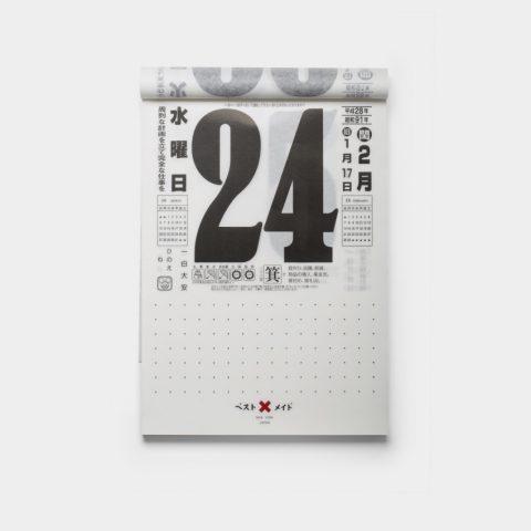 Japanese Daily Calendar